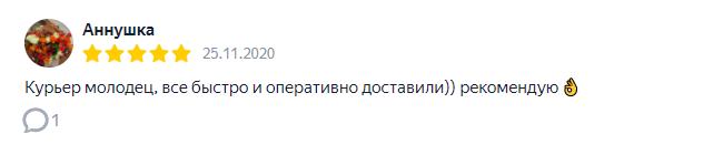 Отзыв доставки кальяна на дом в Москве